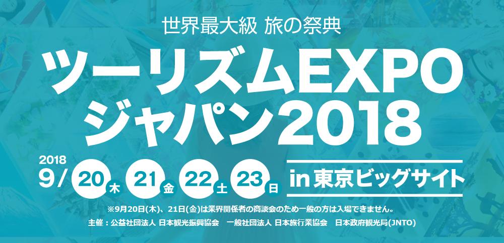 Tourism EXPO 2018